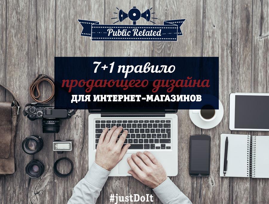 b5cc611fce68 Правило «7+1»  Дизайн интернет-магазина — Public Related  О ...